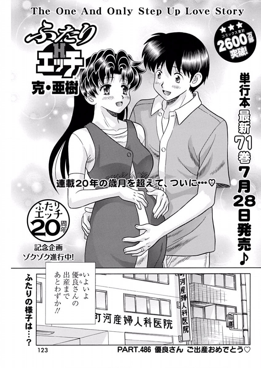 Futari Ecchi - Chapter 486 - Page 1