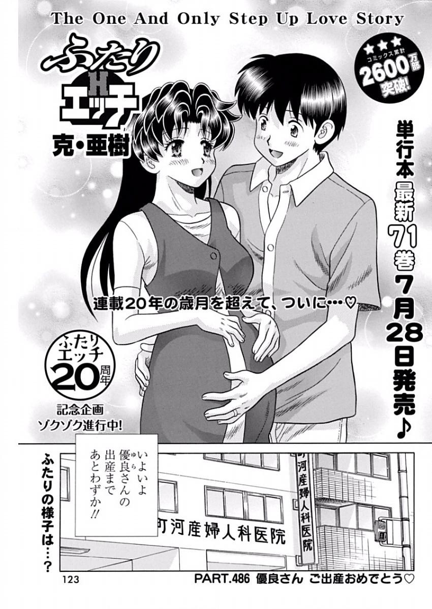 Futari_Ecchi Chapter 486 Page 1
