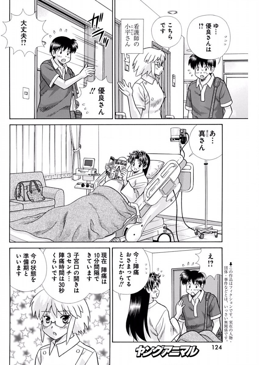 Futari_Ecchi Chapter 486 Page 2