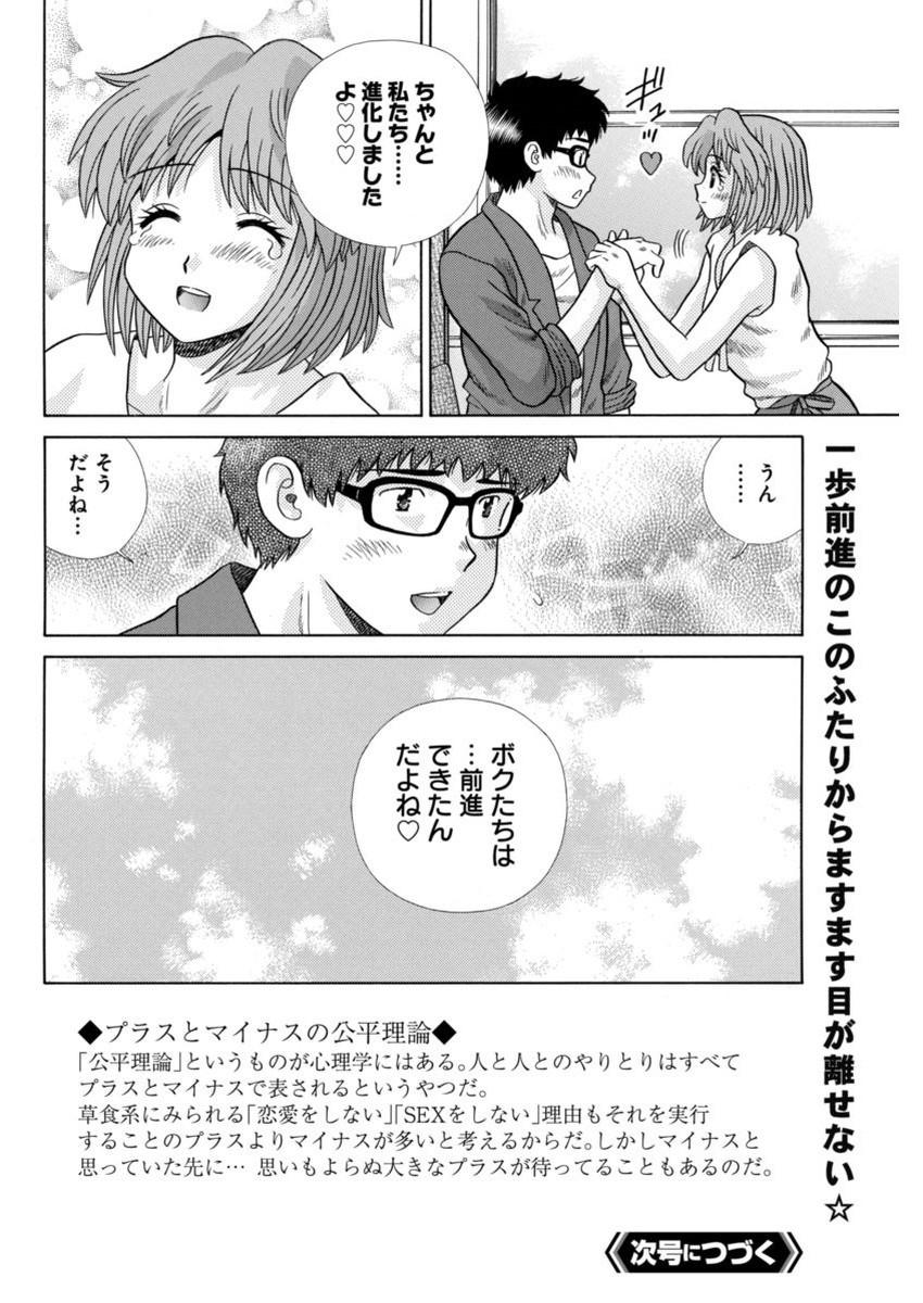 Futari_Ecchi Chapter 489 Page 18
