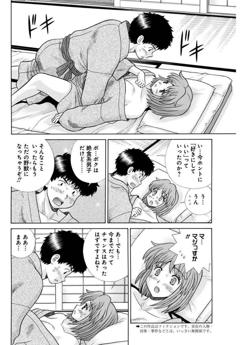 Futari Ecchi - Chapter 489 - Page 2