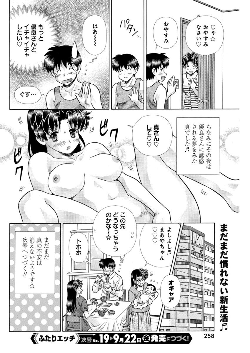 Futari Ecchi - Chapter 490 - Page 18