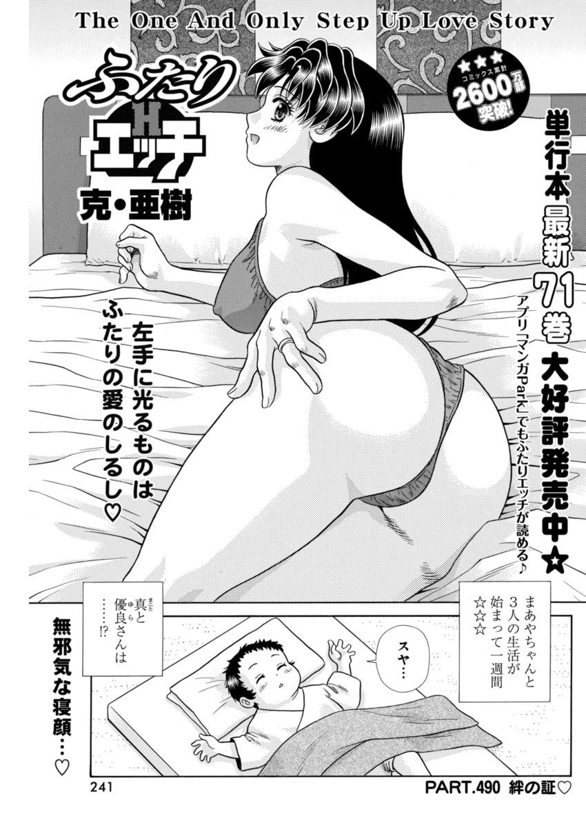 Futari_Ecchi Chapter 490 Page 1