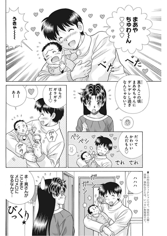 Futari_Ecchi Chapter 504 Page 2