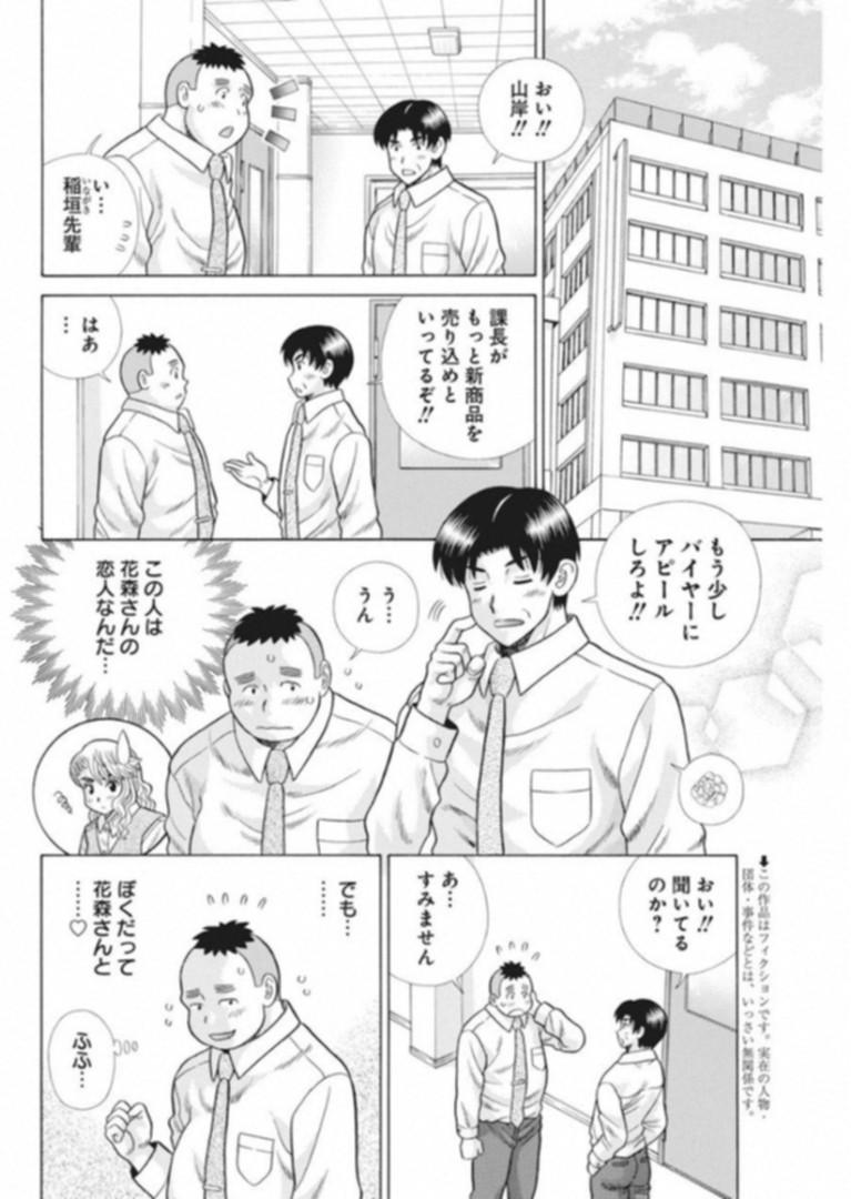 Futari_Ecchi Chapter 515 Page 2