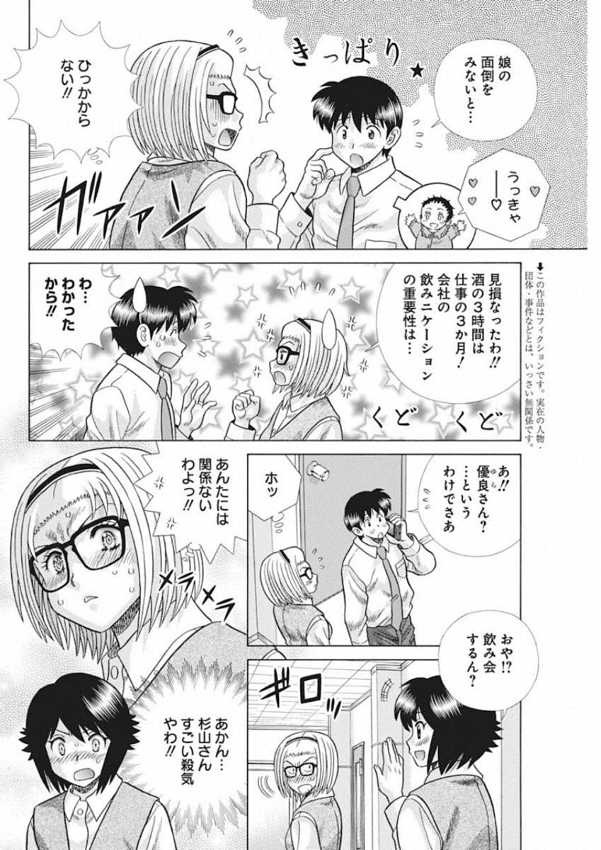 Futari_Ecchi Chapter 517 Page 2