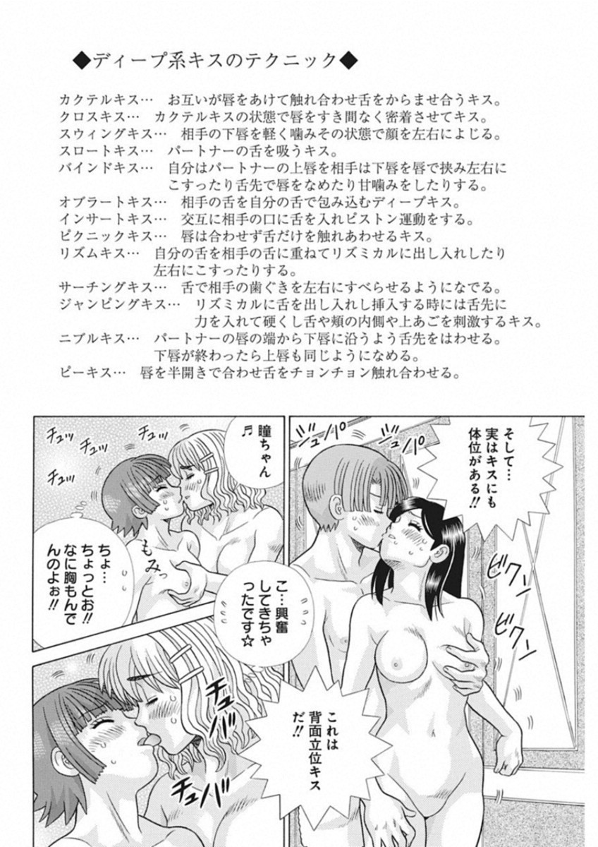 Futari_Ecchi Chapter 518 Page 16