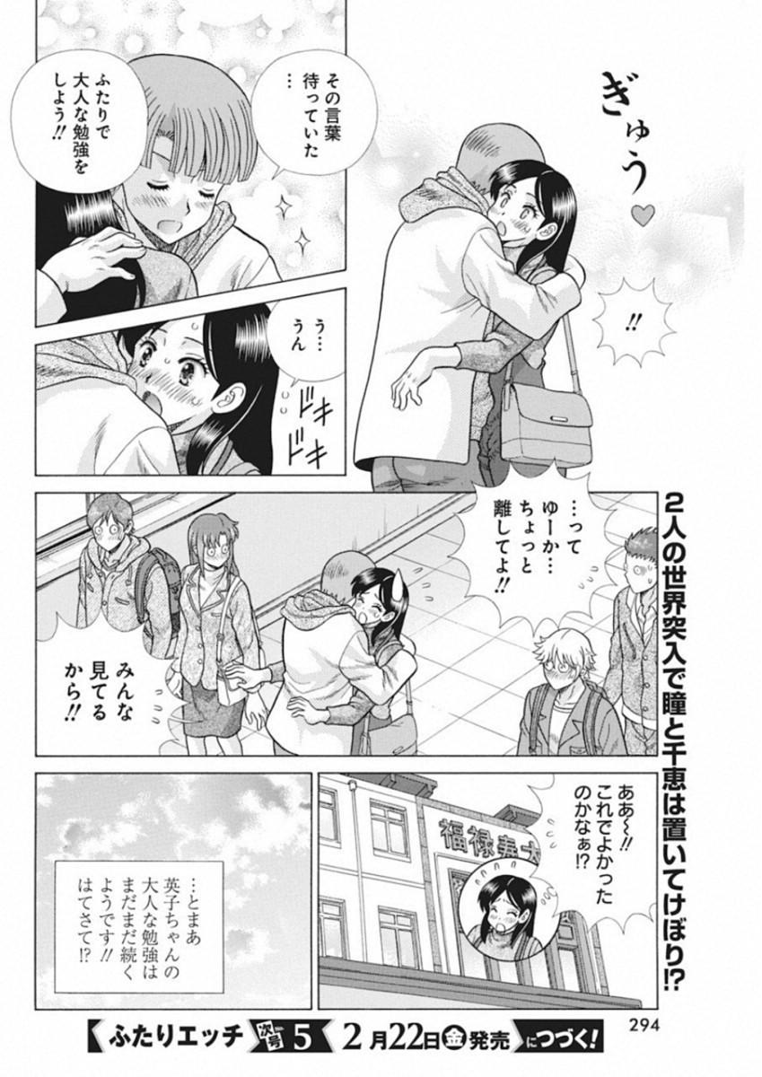 Futari_Ecchi Chapter 520 Page 18