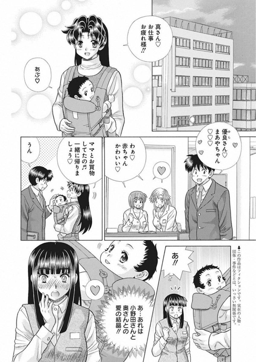Futari_Ecchi Chapter 521 Page 2