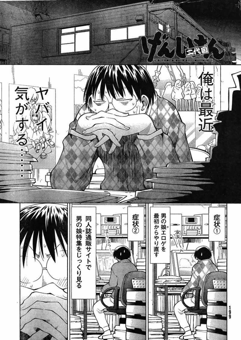 Genshiken Chapter 101 Page 1