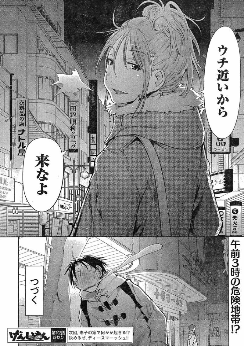 Genshiken Chapter 102 Page 30