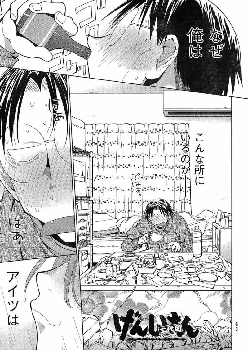 Genshiken Chapter 103 Page 1