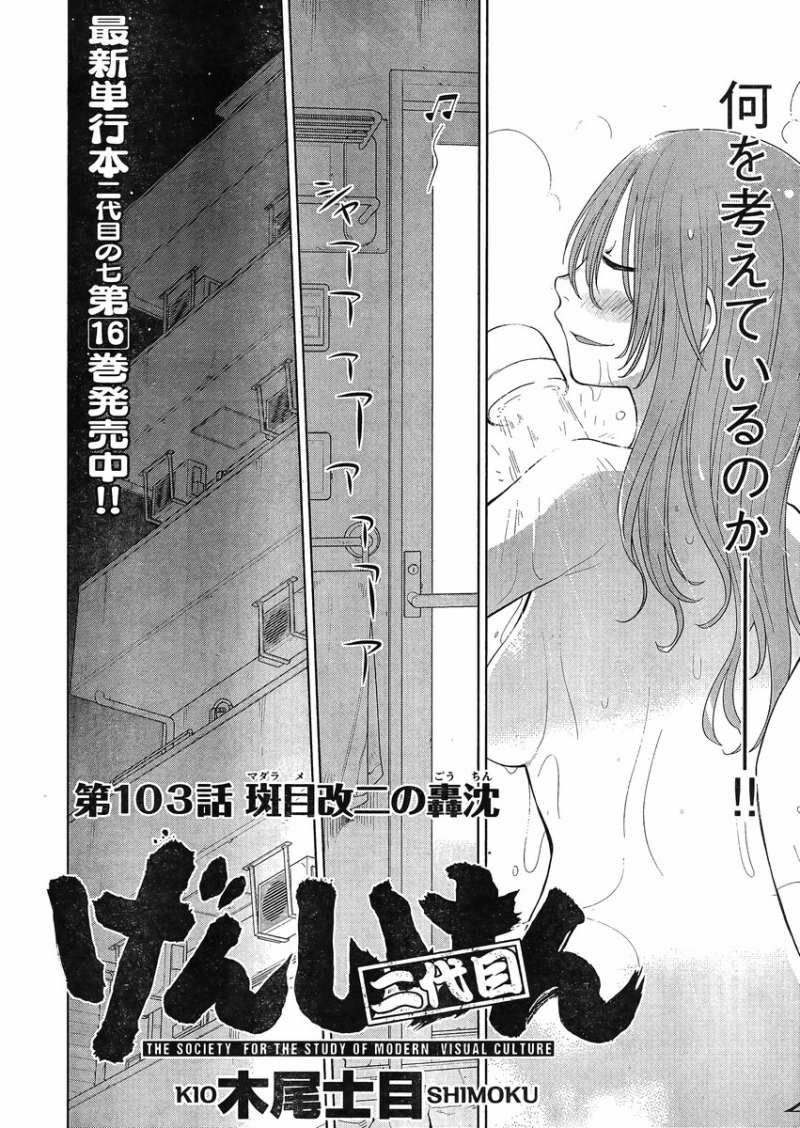 Genshiken - Chapter 103 - Page 2