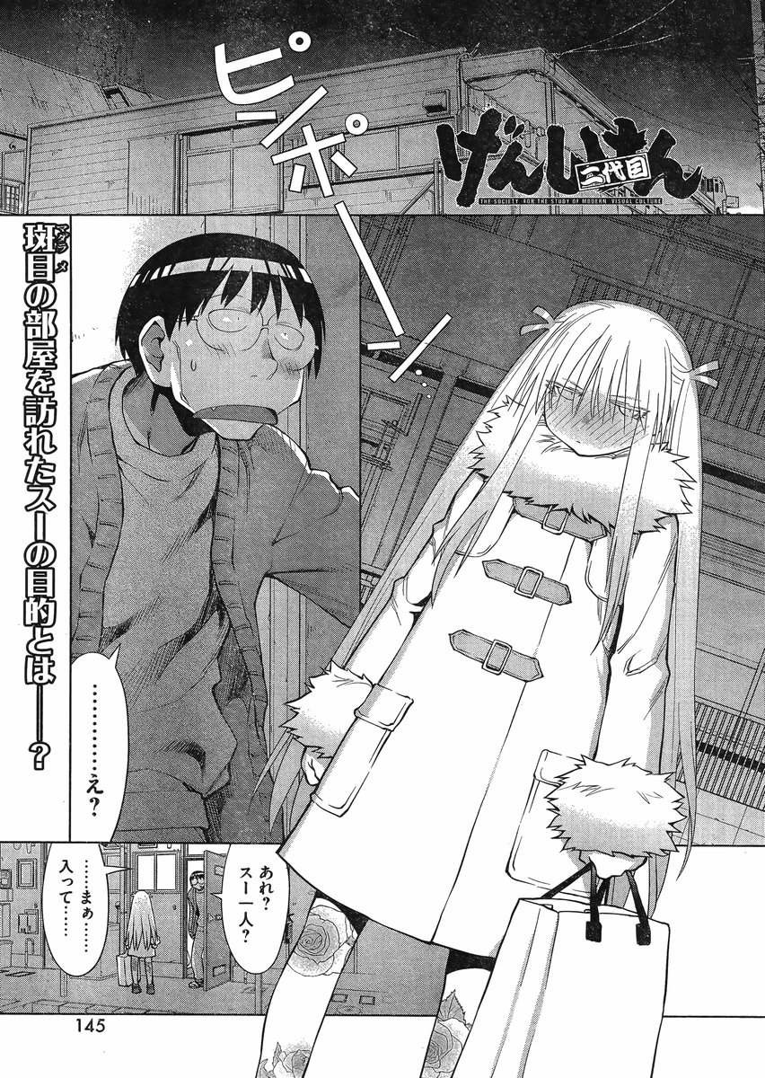 Genshiken Chapter 105 Page 1