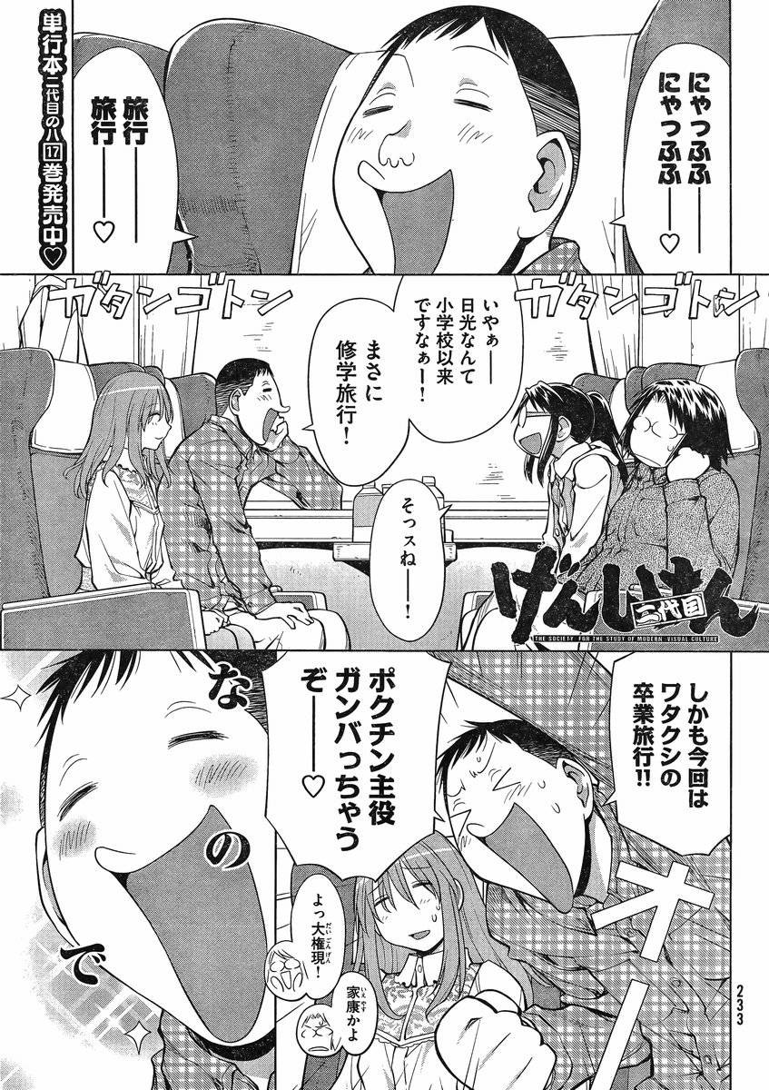 Genshiken - Chapter 107 - Page 1