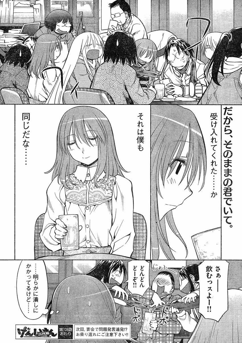 Genshiken - Chapter 108 - Page 28