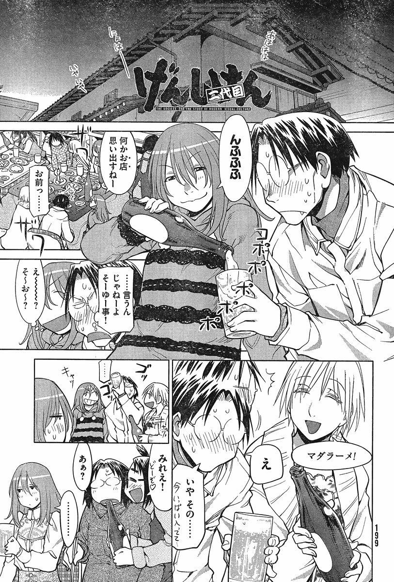 Genshiken Chapter 109 Page 1