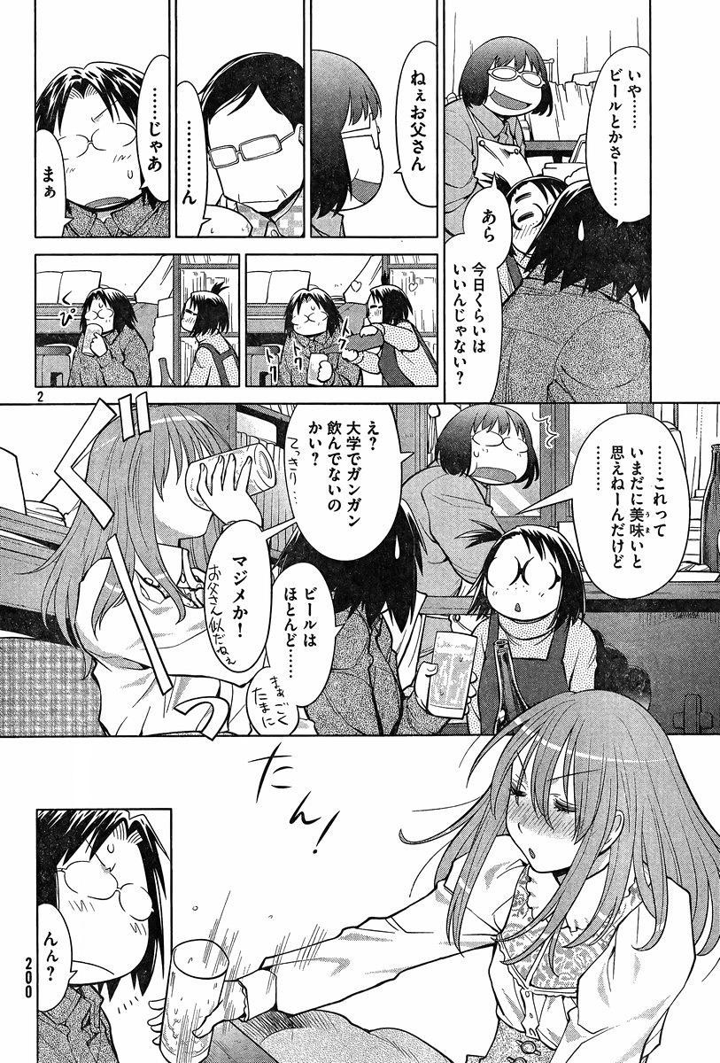 Genshiken Chapter 109 Page 2