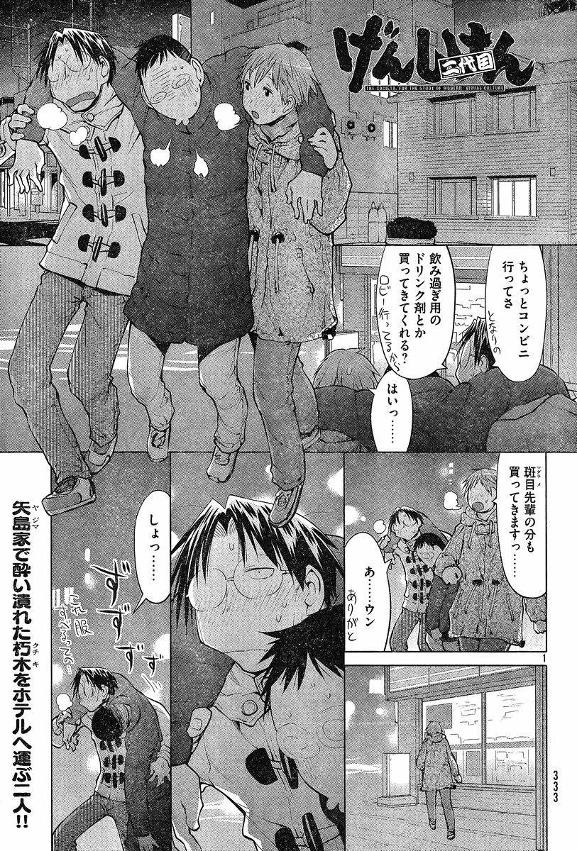 Genshiken Chapter 110 Page 1