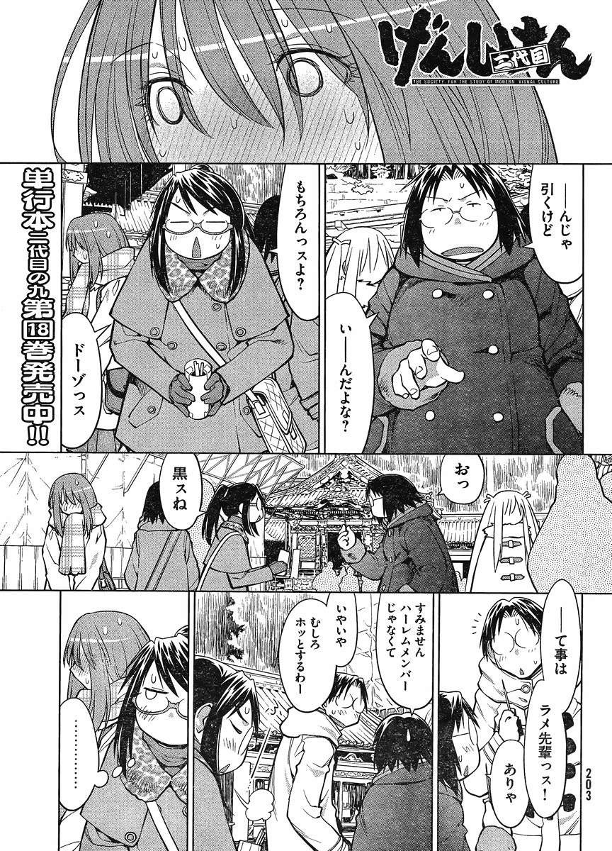 Genshiken Chapter 116 Page 1