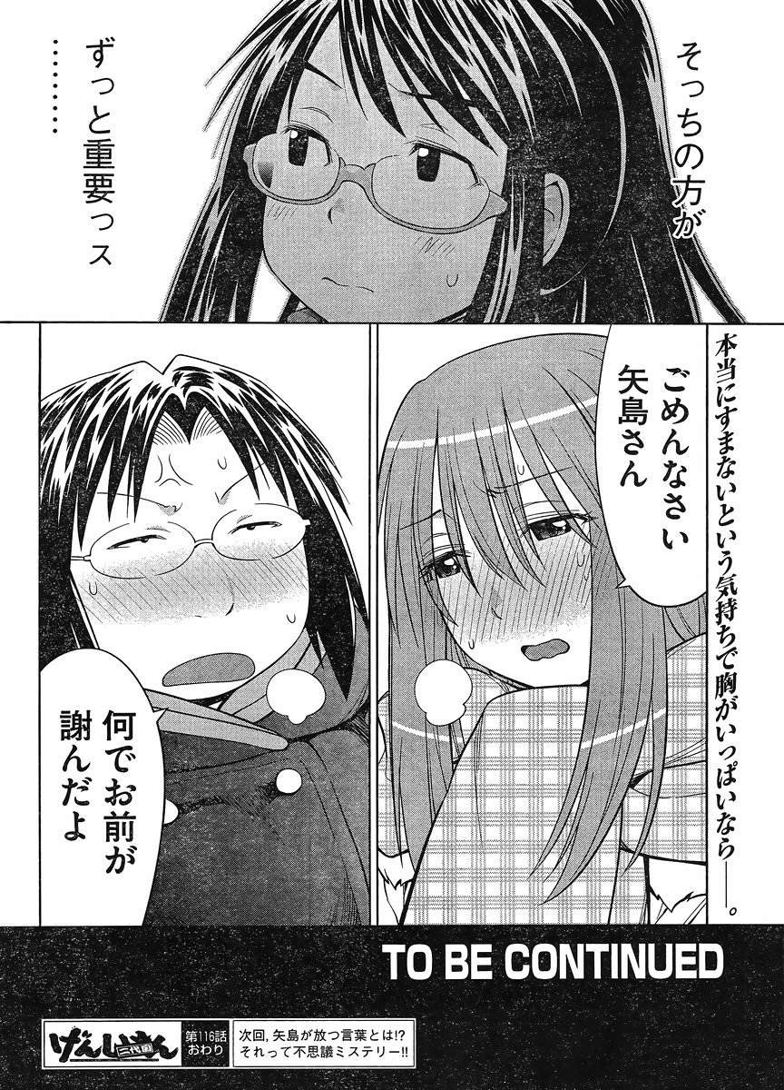 Genshiken Chapter 116 Page 28