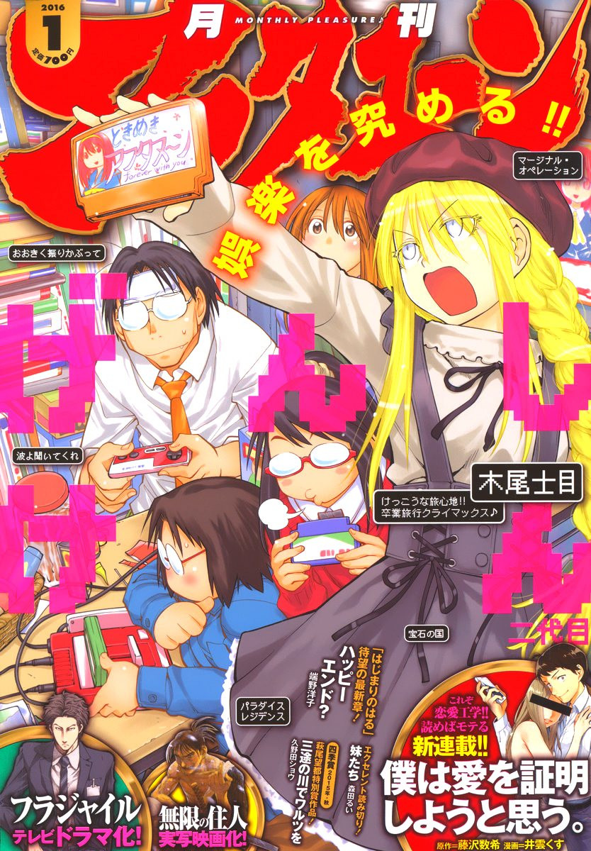 Genshiken Chapter 118 Page 1
