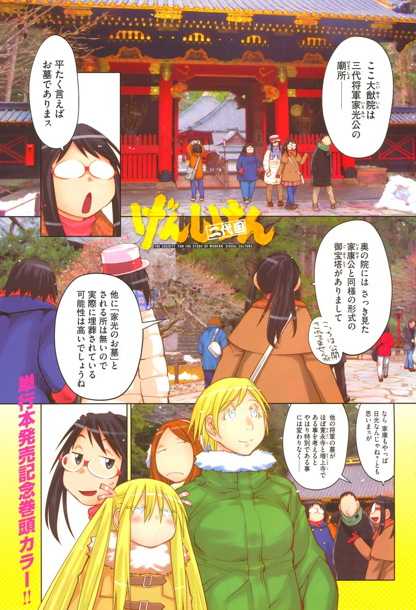 Genshiken Chapter 119 Page 1