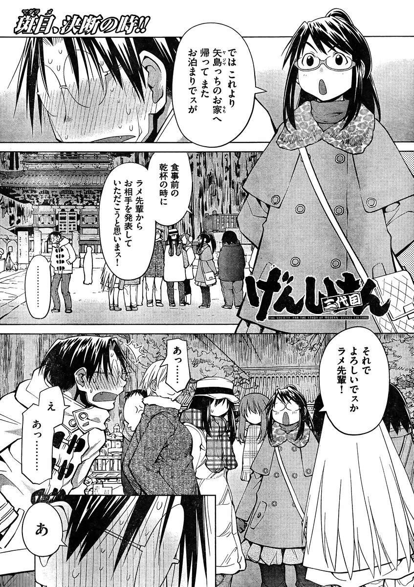 Genshiken Chapter 121 Page 1