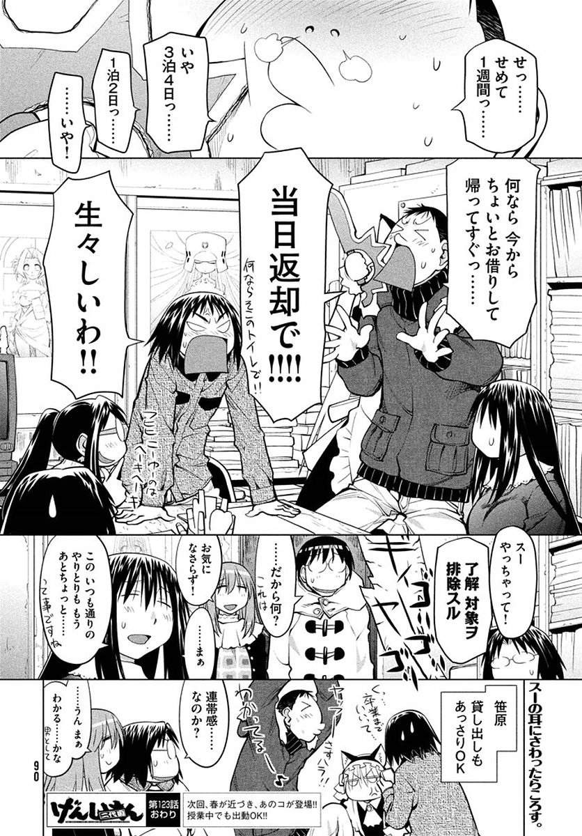 Genshiken Chapter 123 Page 28