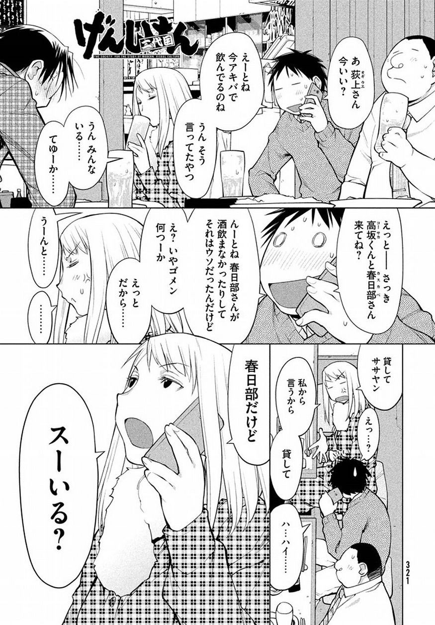 Genshiken Chapter 126 Page 1