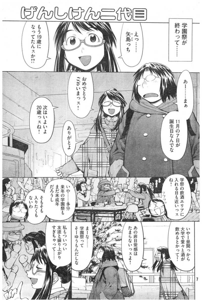 Genshiken Chapter 82 Page 1