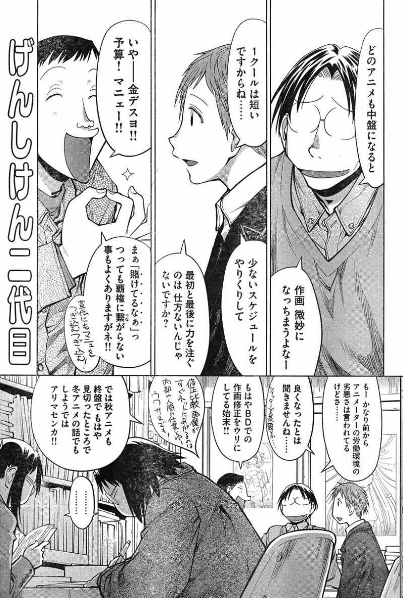 Genshiken Chapter 87 Page 1