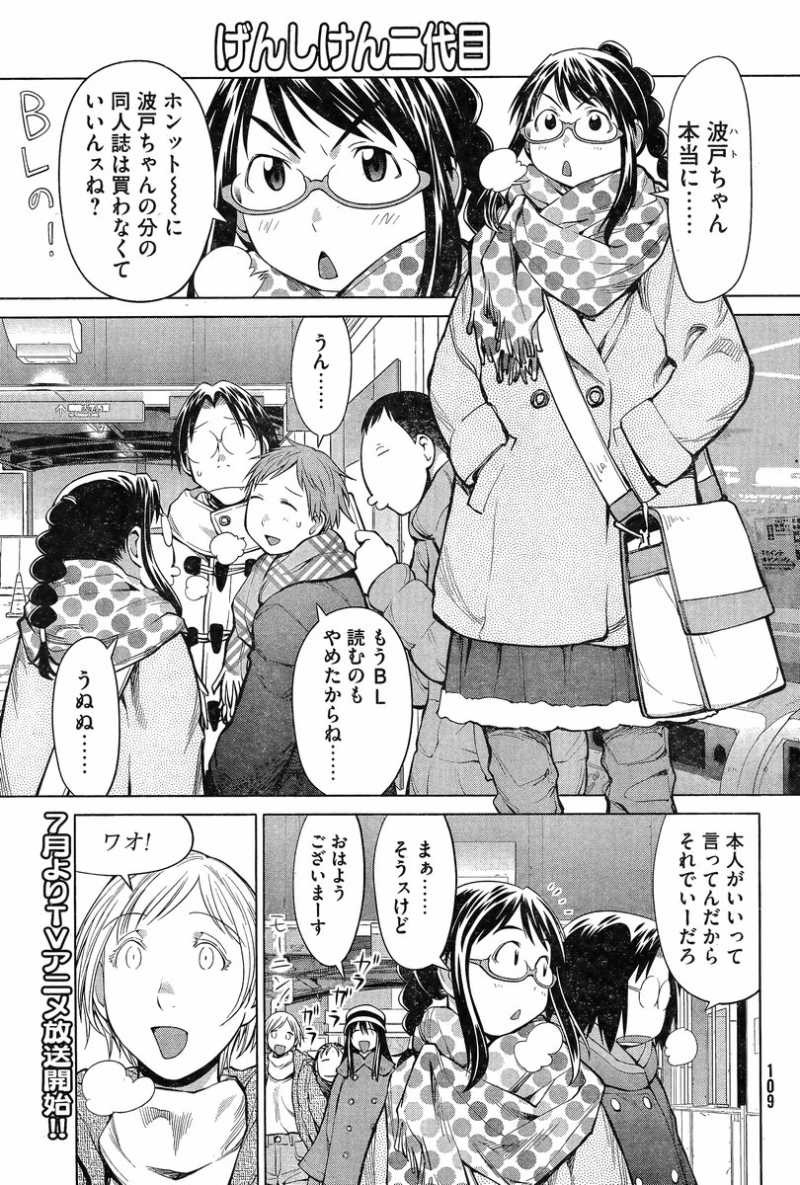 Genshiken - Chapter 88 - Page 1
