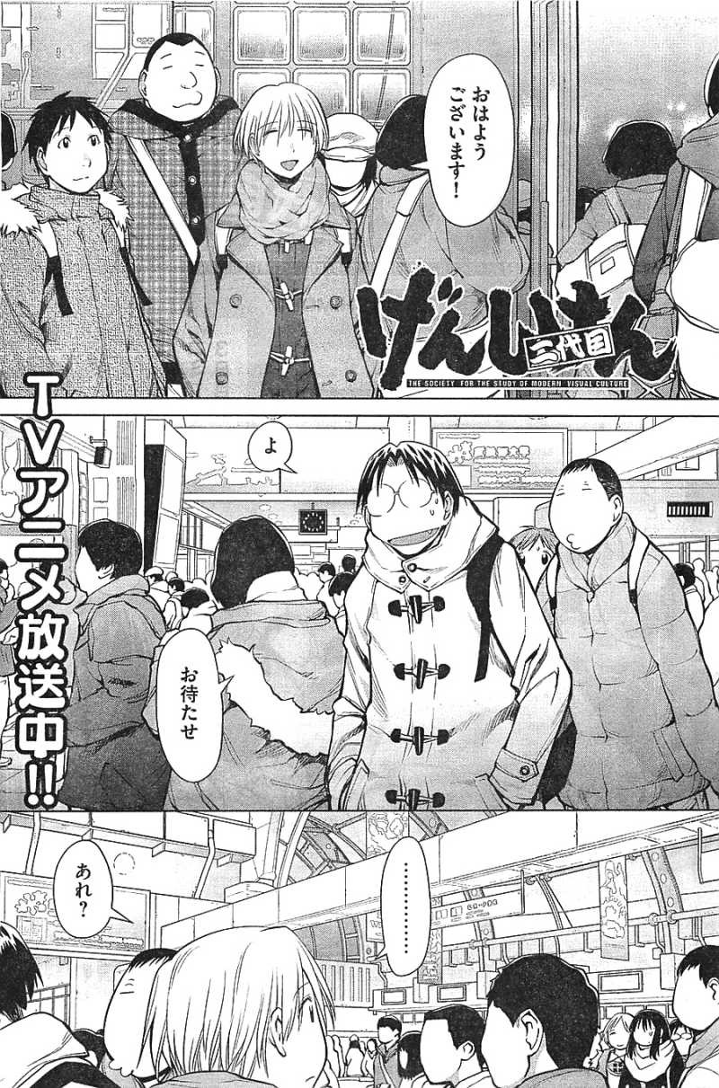 Genshiken Chapter 90 Page 1
