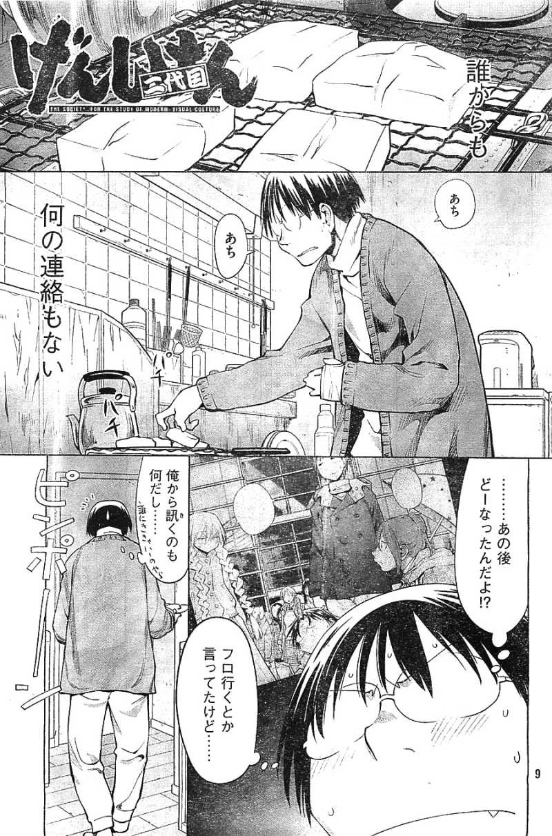 Genshiken Chapter 93 Page 1