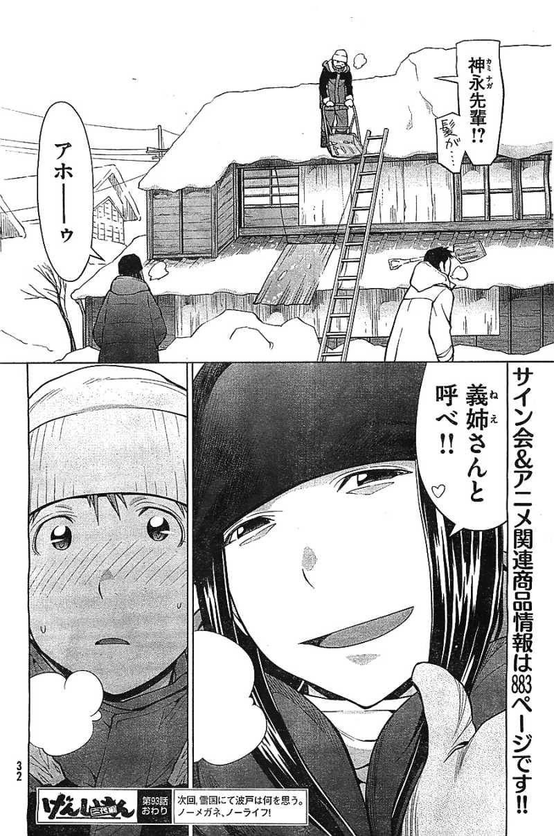 Genshiken Chapter 93 Page 28