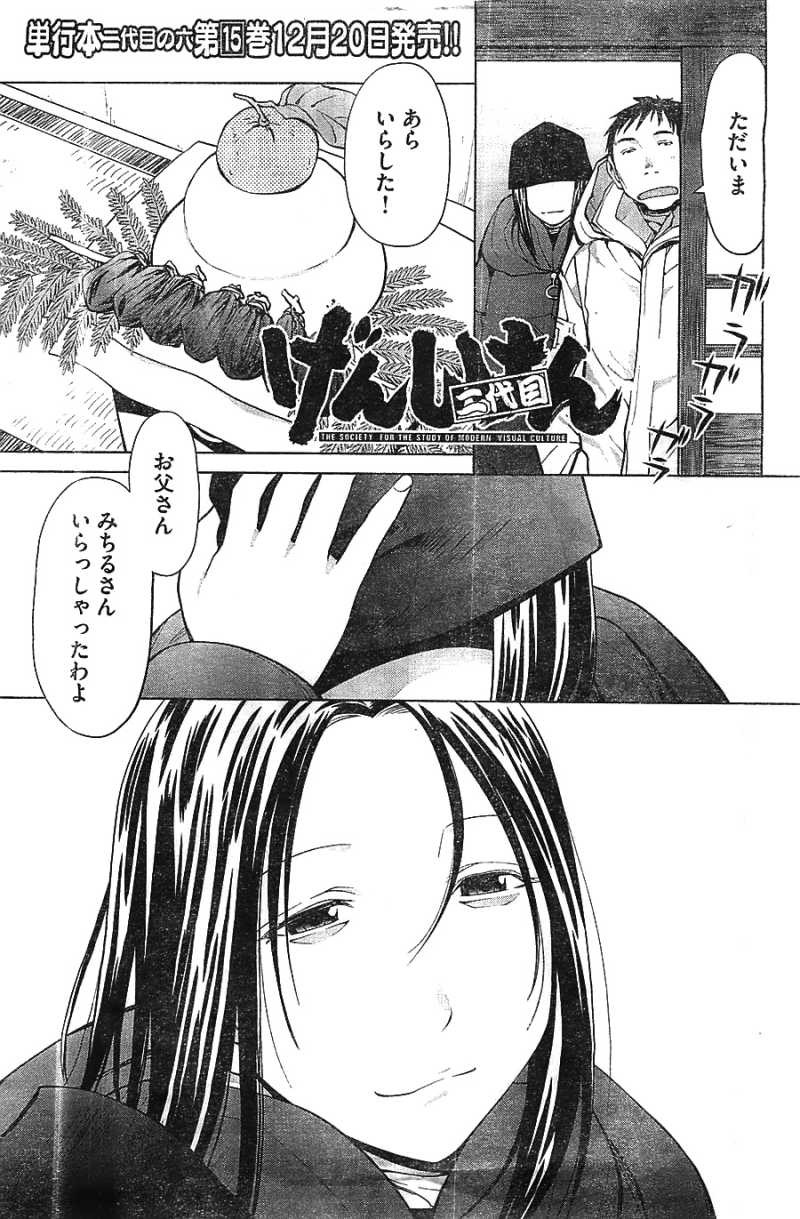 Genshiken Chapter 94 Page 1
