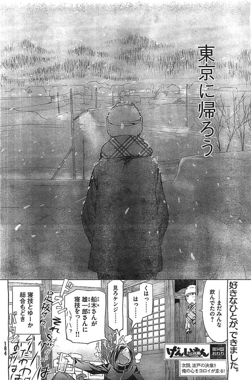 Genshiken Chapter 94 Page 28