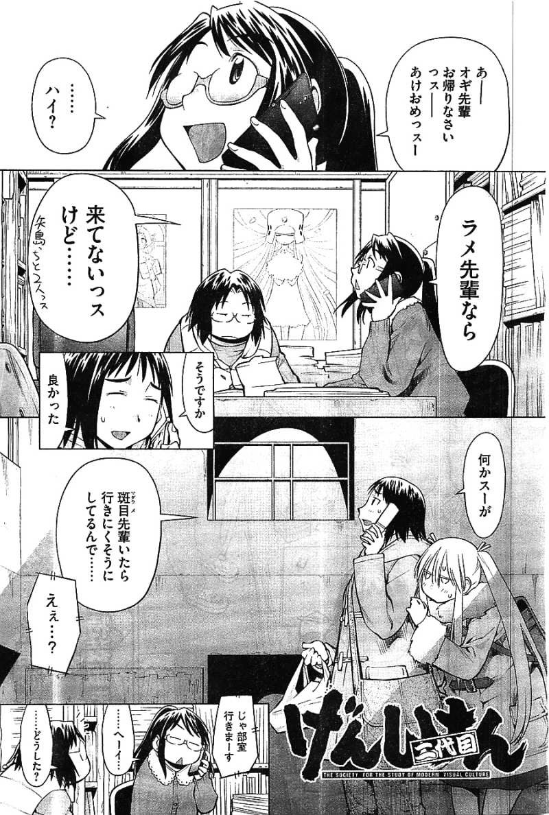 Genshiken Chapter 95 Page 1