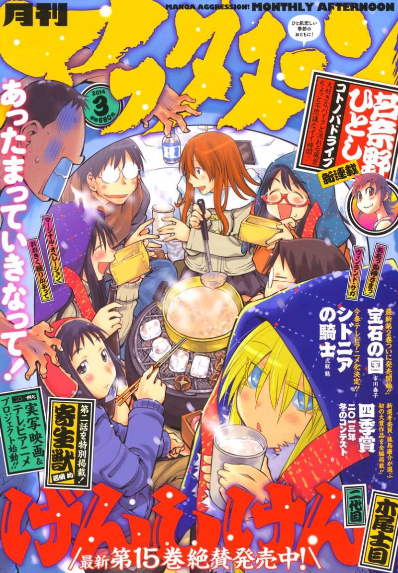 Genshiken Chapter 96 Page 1