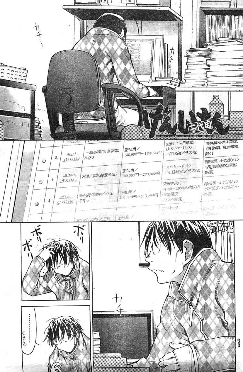 Genshiken Chapter 97 Page 1