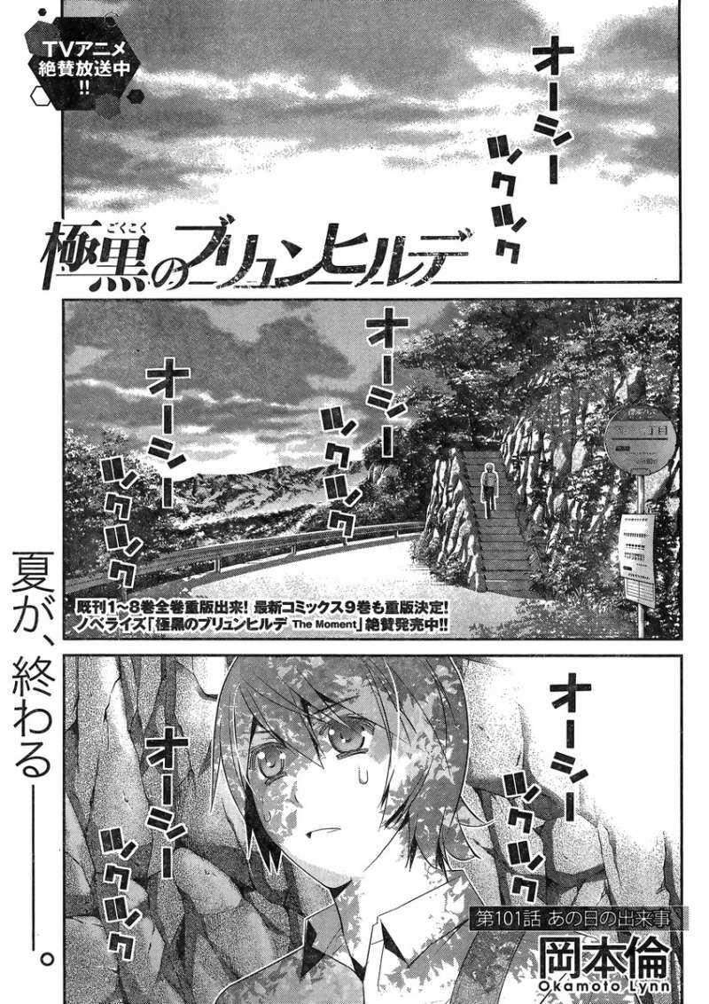 Gokukoku_no_Brynhildr Chapter 101 Page 1