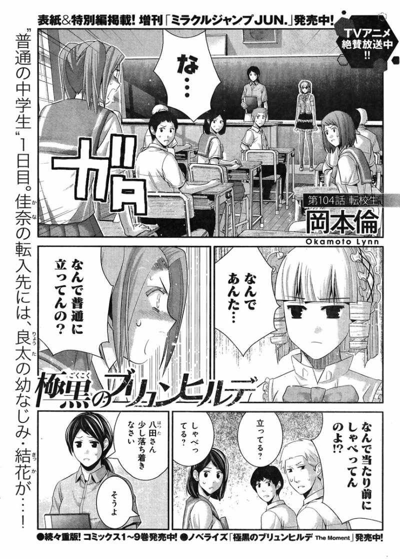 Gokukoku_no_Brynhildr Chapter 104 Page 1
