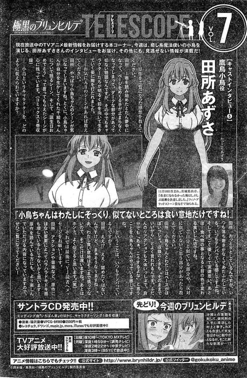 Gokukoku_no_Brynhildr Chapter 99 Page 1