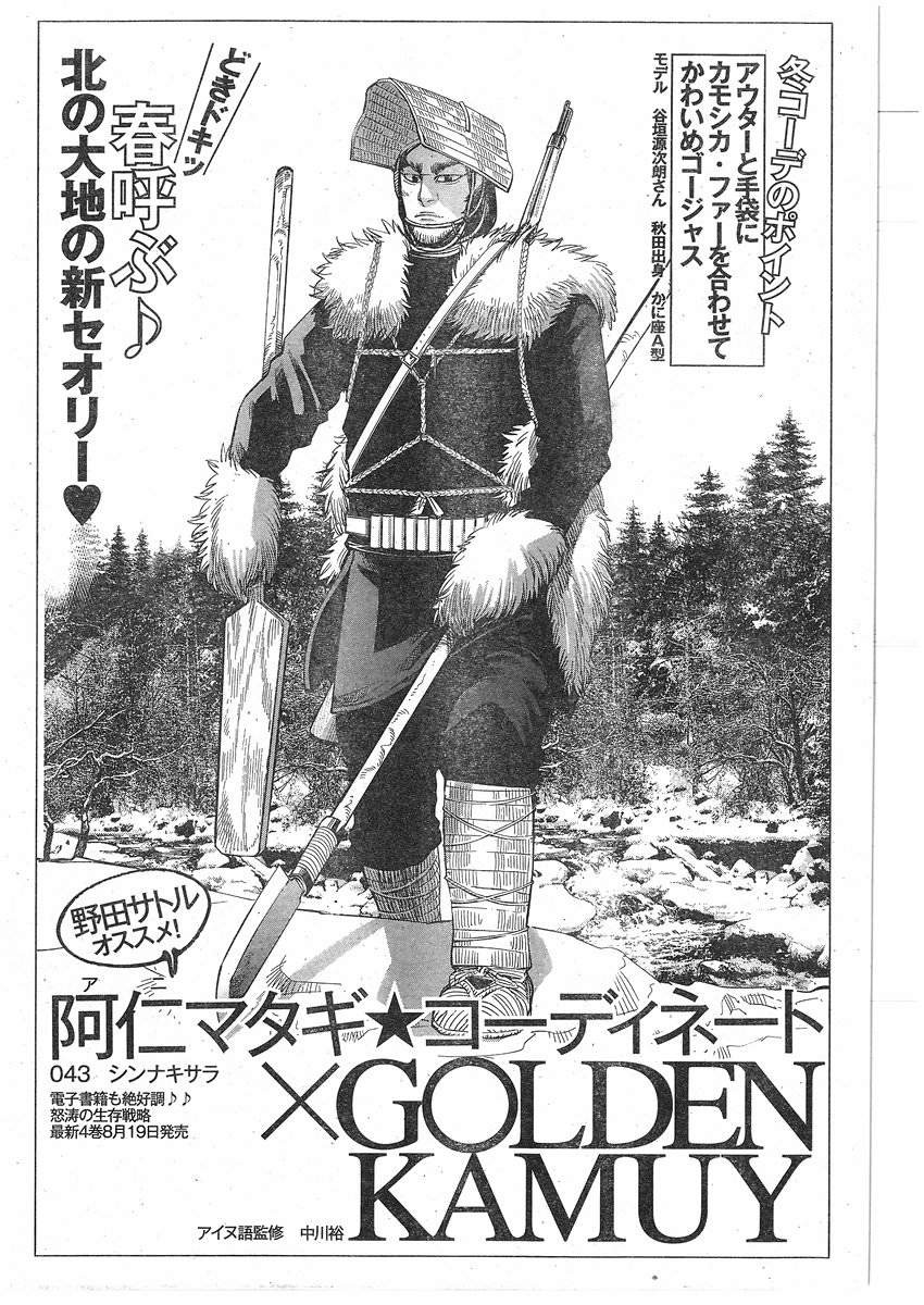 Golden-Kamui Chapter 043 Page 1