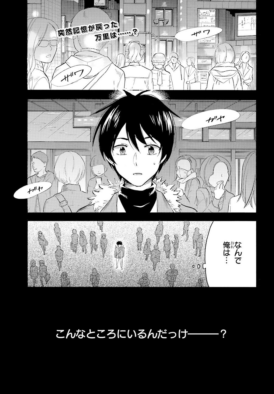Sen Manga,Golden Time 51 raw,Loading Golden Time | Chapter  51 | Page 1 .....