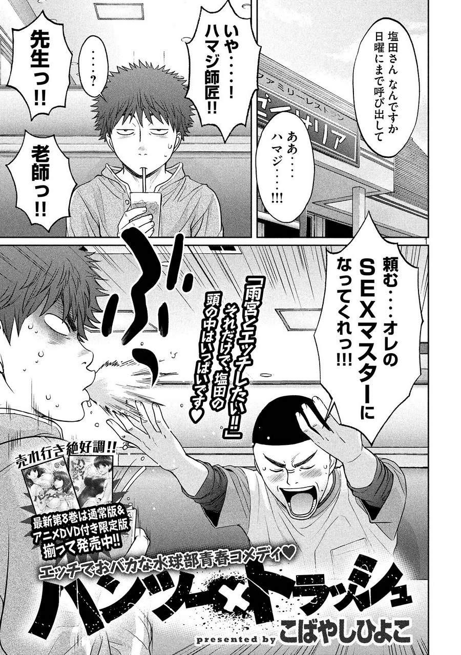 Hantsu x Trash - Chapter 100 - Page 1