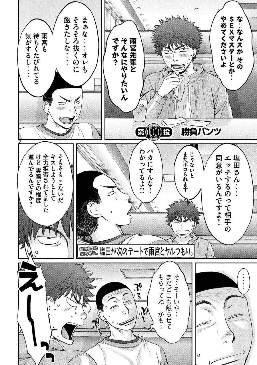 Hantsu_x_Trash Chapter 100 Page 2