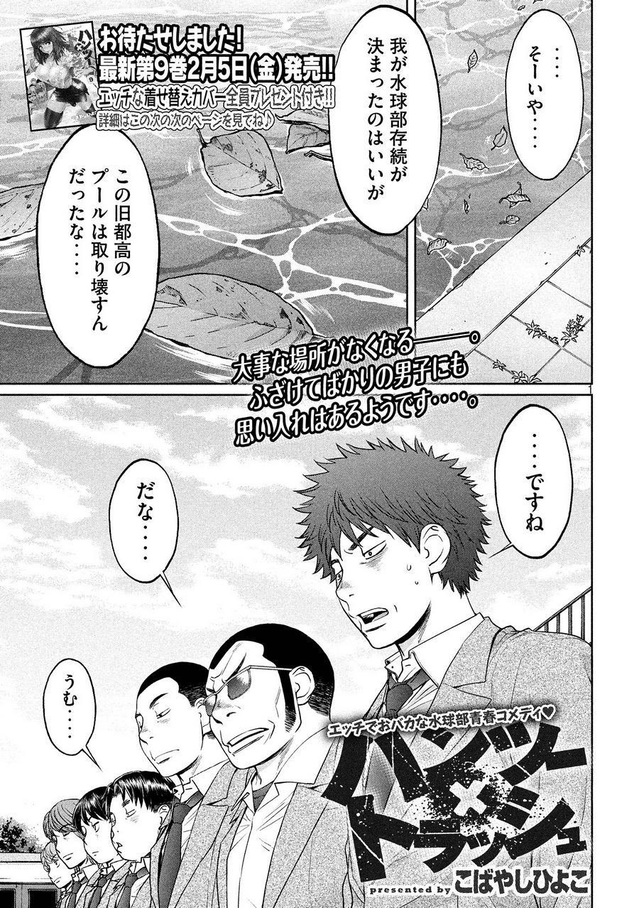 Hantsu_x_Trash Chapter 105 Page 1