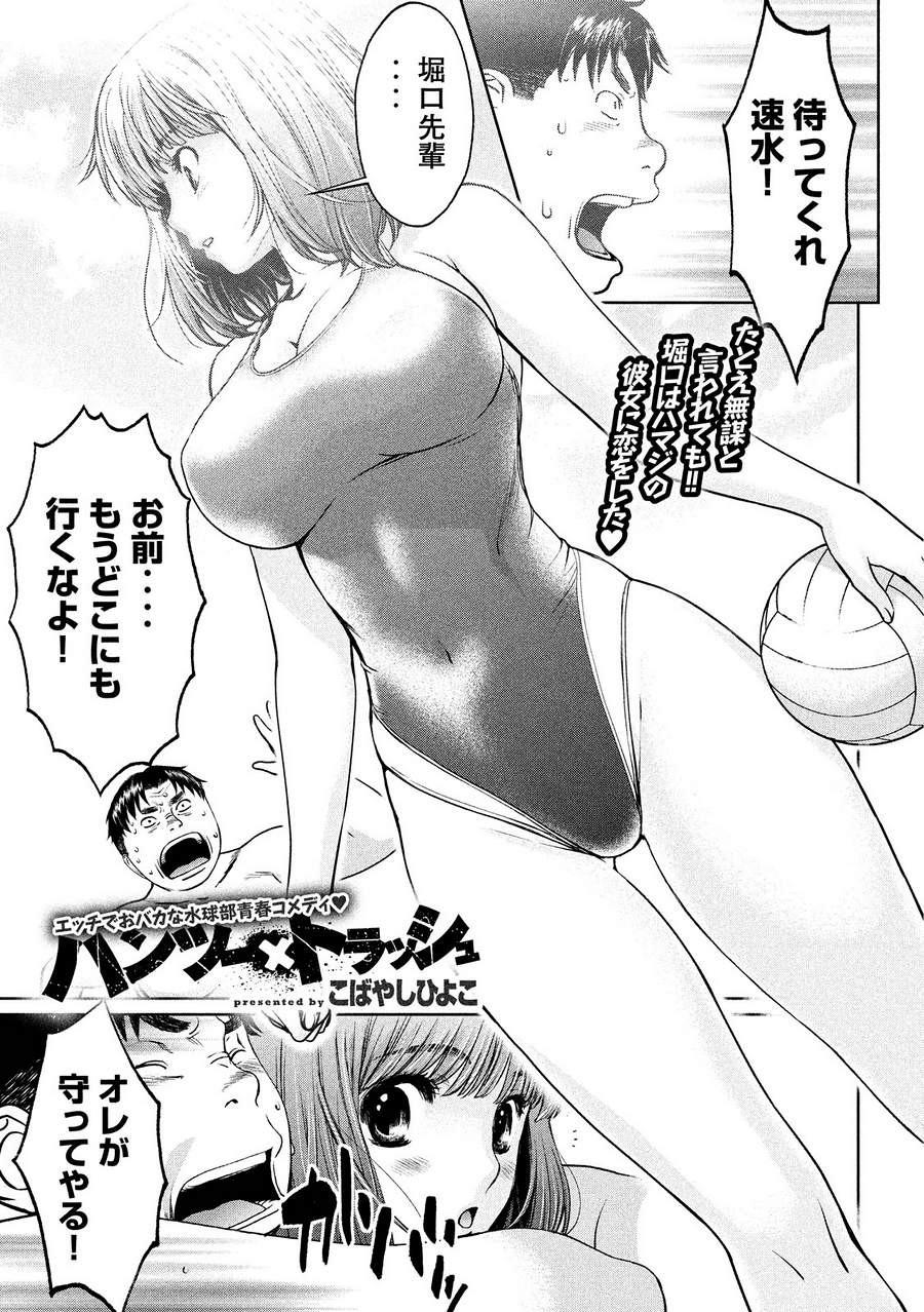 Hantsu x Trash - Chapter 112 - Page 1
